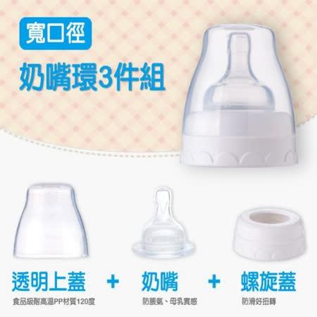 DL寬口徑奶嘴環(奶嘴+螺旋環+上蓋)【EA0008】AVENT.kuku鴨奶瓶