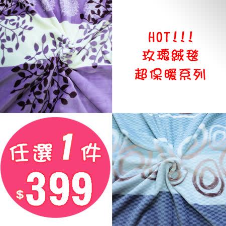【情定巴黎】《任選1件》升級版 超保暖法蘭絨毯包邊加厚款