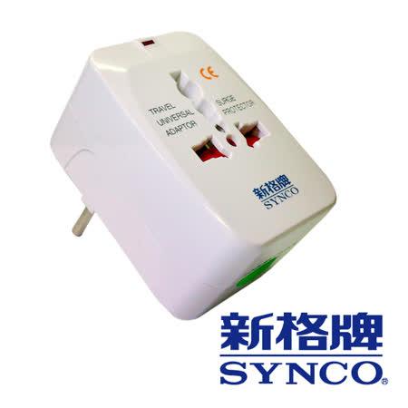 【SYNCO 新格牌】多國旅行萬用轉接頭(SWL-66A) 2入組(一年保固)