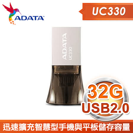 ADATA 威剛 UC330 32G OTG隨身碟