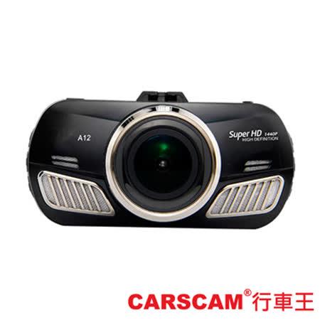 CARSC前後雙鏡頭行車紀錄器AM行車王 A12 178度超廣角超高畫質行車紀錄器