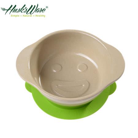 (買一送一)【美國Husk's ware】稻殼天然無毒環保兒童微笑餐碗
