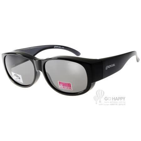 【好物推薦】gohappy 線上快樂購Ejing太陽眼鏡 全罩式套鏡-近視可戴(黑) #RIPCURL9418開箱happy 購