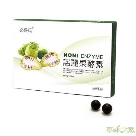 草本之家-諾麗果酵素X1盒