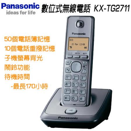 國際牌 Panasonic KX-TG2711TW / KX-TG2711 數位無線電話★公司貨★贈18W省電燈泡
