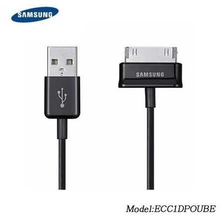 (兩入組)SAMSUNG Galaxy TAB P1000/P1010/TAB 10.1/8.9/P7510/P7310/P7500/P7300 原廠傳輸線(原廠密封袋裝)