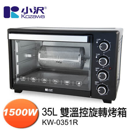 【好物推薦】gohappy線上購物【KOZAWA小澤家電】35L雙溫控旋轉電烤箱 KW-0351R價錢愛 買 洗衣機