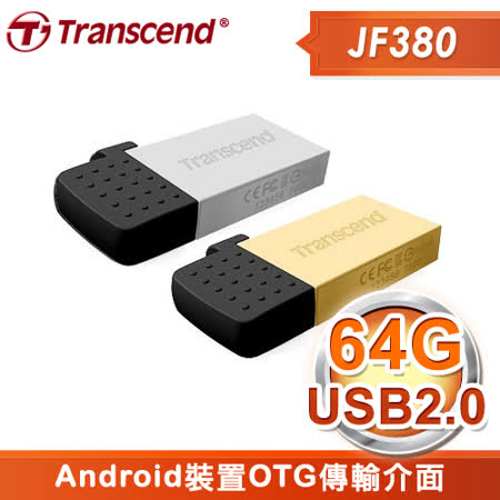 Transcend 創見 JF380 64G OTG隨身碟《雙色任選》