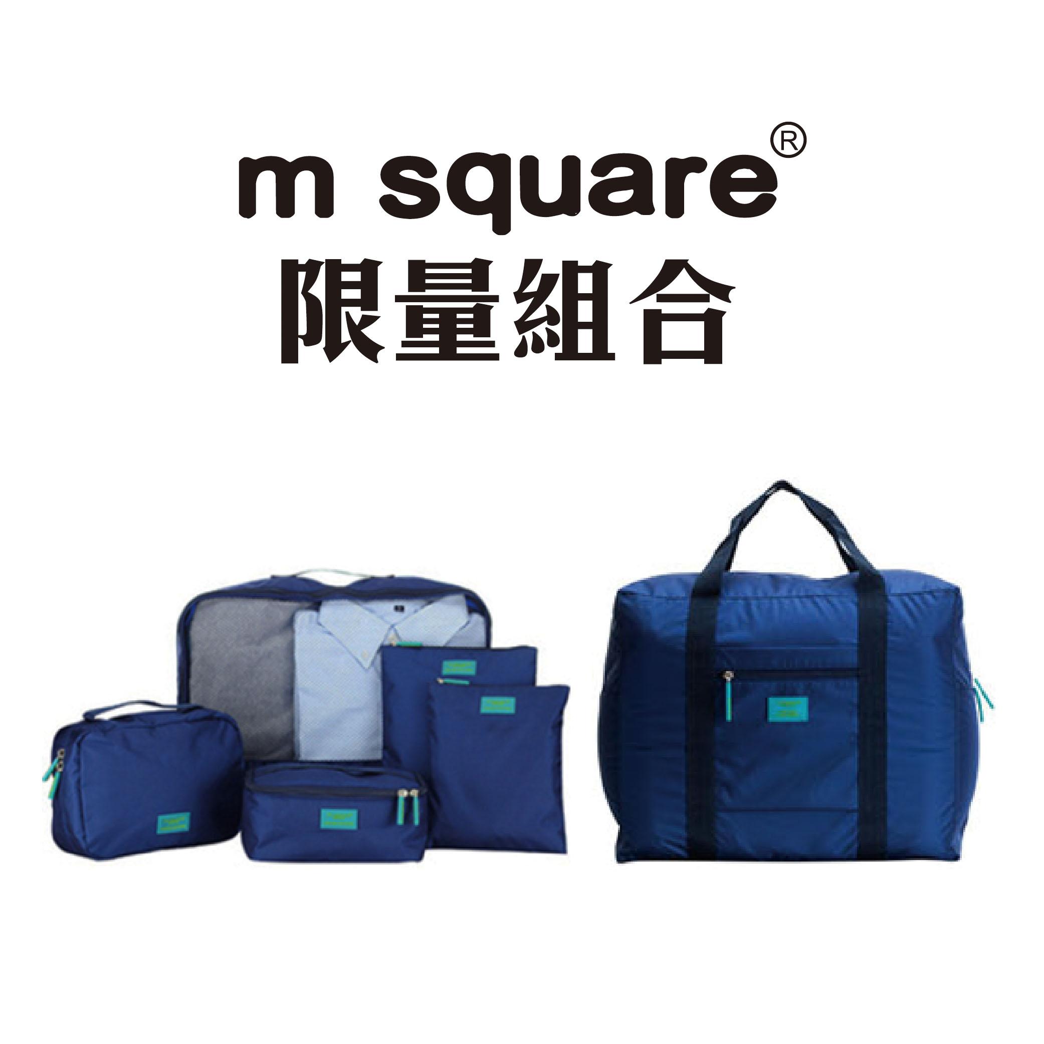 MSquare精裝五件組 防水折疊式旅行 袋