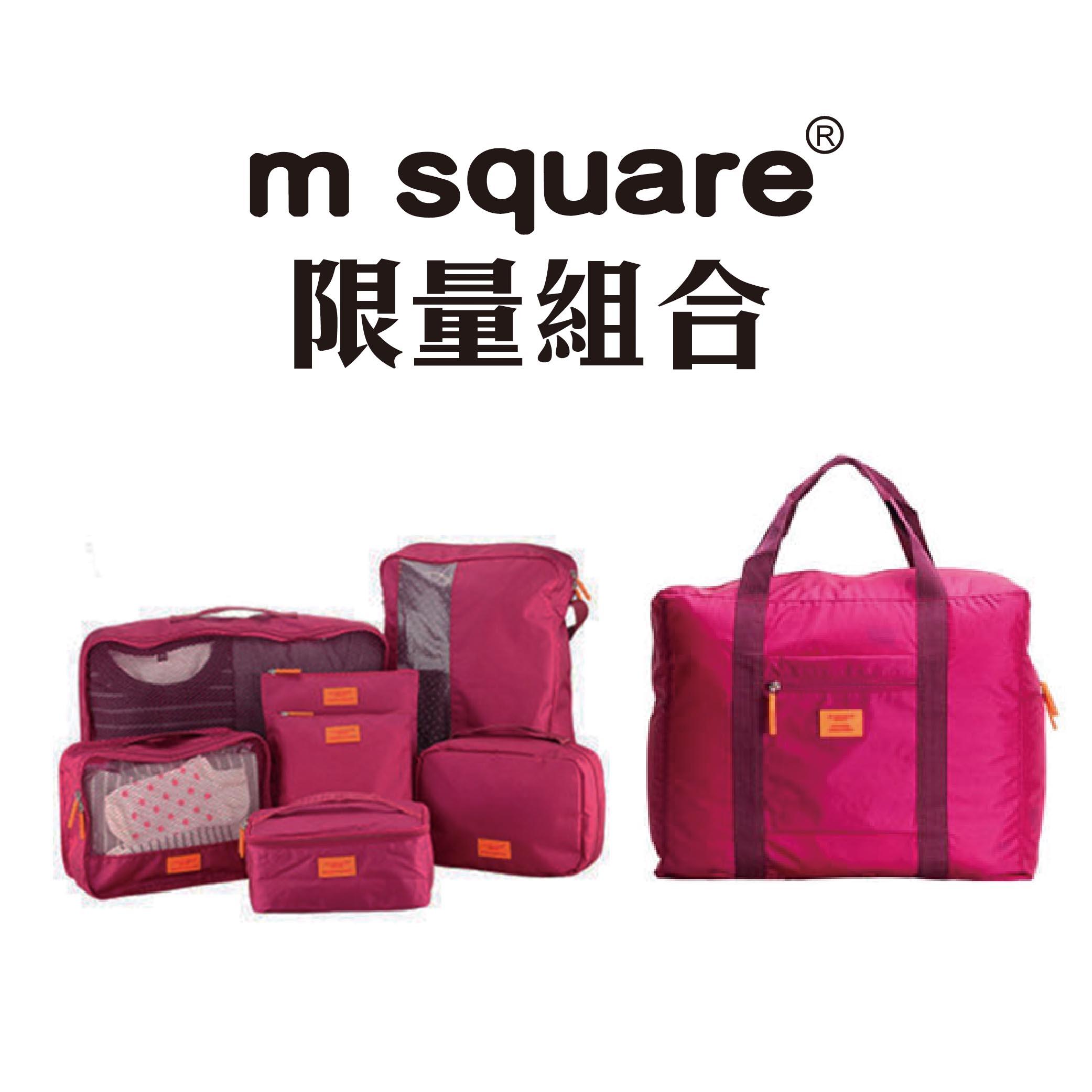 MSquare豪華七件組 防水折疊式旅行 袋