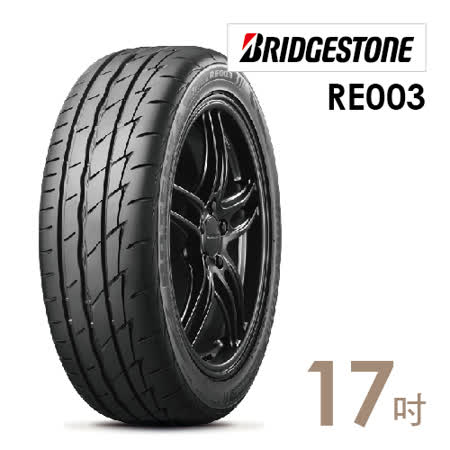 【普利司通】RE003運動性能輪胎(含安裝) 215/55/17