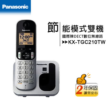 國際牌Panasonic KX-TGC210TW /KX-TGC210 DECT數位無線電話