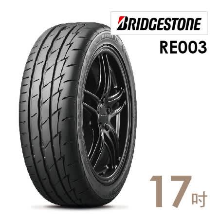 【普利司通】RE003運動性能輪胎(含安裝) 215/45/17