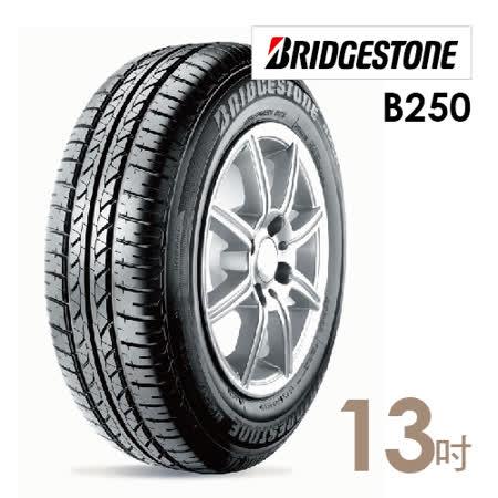 【普利司通】B250省油耐磨輪胎(含安裝) 165/65/13