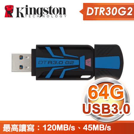 Kingston 金士頓 DTR30G2 64G USB3.0 隨身碟