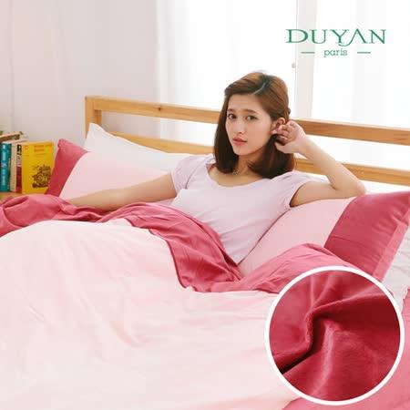 【DUYAN竹漾】輕暖珊瑚絨四件式床包被套組-雙人(粉紅)