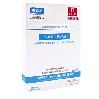 森田DR.JOU 南極醣蛋白玻尿酸保濕面膜4入