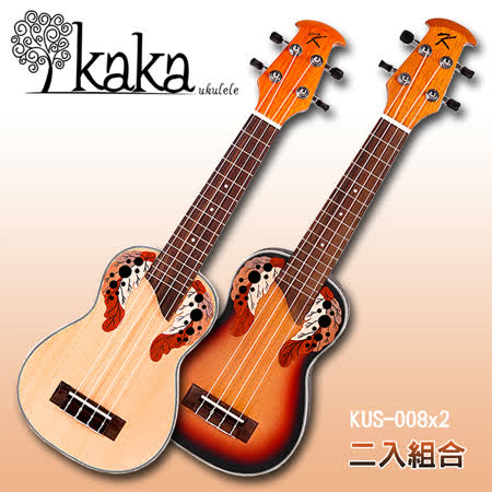 【Kaka】KUS-008 21吋小圓背烏克麗麗~二入組限量下殺!(原木、漸層)