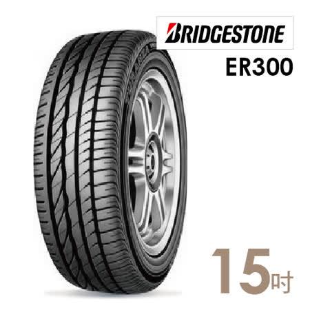 【普利司通】ER300舒適運動輪胎(含安裝) 195/65/15