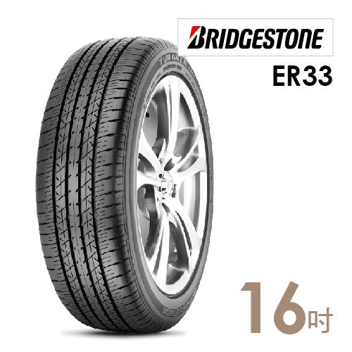 【普利司通】ER33安全舒服輪胎(含安裝) 215/60/16