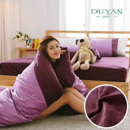 【DUYAN竹漾】輕暖珊瑚絨四件式床包被套組-雙人(紫)