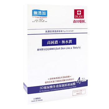森田DR.JOU 3D玻尿酸多重保濕原液面膜4入