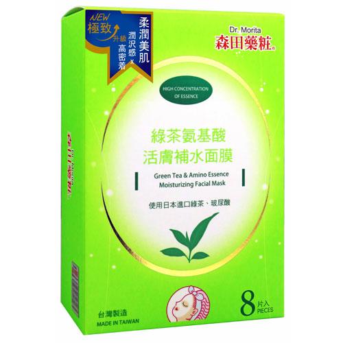 森田藥妝綠茶氨基酸活膚補水面膜10入