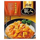 職人料理-和風咖哩雞220g