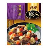 職人料理-黑椒牛柳220g
