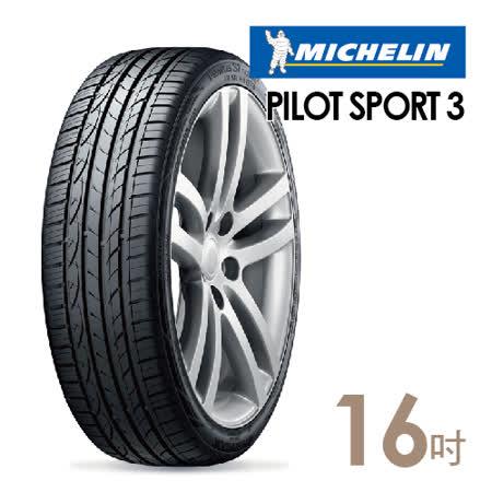 【米其林】PILOT SPORT 3運動性能輪胎(含安裝) 205/45/16