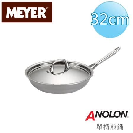 【美國美亞ANOLON】雪鑽不鏽鋼複合金單柄煎鍋32CM(有蓋)_MA30830