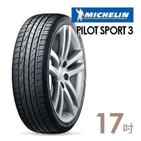 【米其林】PILOT SPORT 3運動性能輪胎(含安裝) 225/45/17