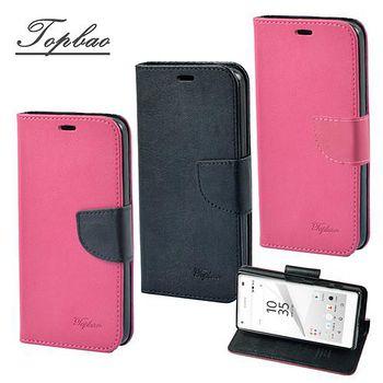 Topbao 時尚雙色輕盈側立磁扣插卡TPU保護皮套 SONY Xperia Z5 Compact
