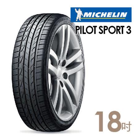 【米其林】PILOT SPORT 3運動性能輪胎(含安裝) 225/40/18