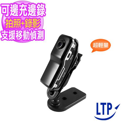 【LTP】全新升級版 迷你DV 960P高畫質 攝影機