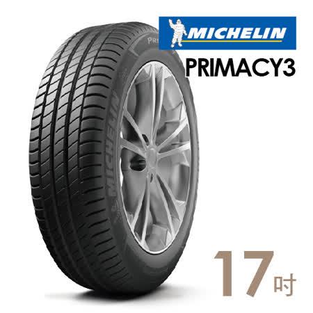 【米其林】PRIMACY3高性能輪胎_225/45/17_送專業安裝定位