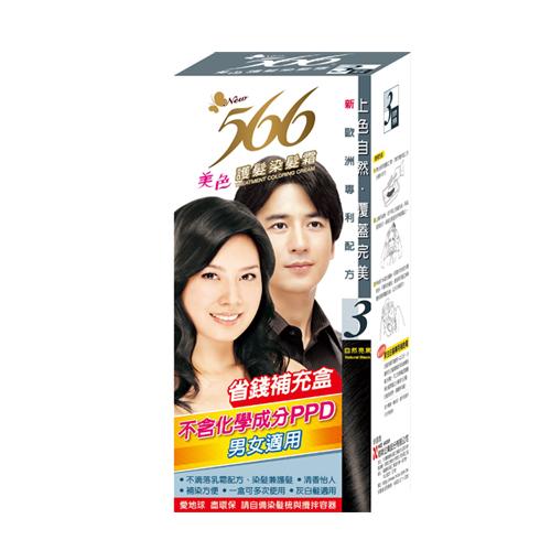 566護髮染髮霜補充盒~3自然亮黑