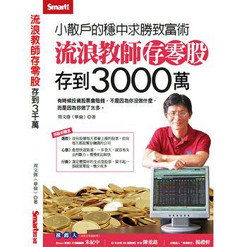 流浪教師存零股存到3000萬/SMAR