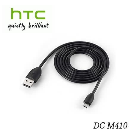 (2入組)HTC Micro USB 原廠傳輸線 M410 原廠傳輸線 黑/白(原廠密封袋裝)