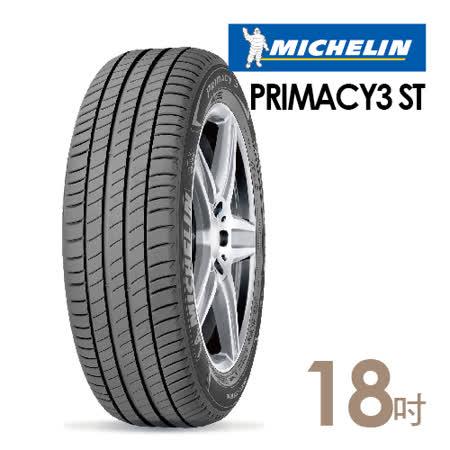 【米其林】PRIMACY3ST高性能輪胎(含安裝) 245/45/18