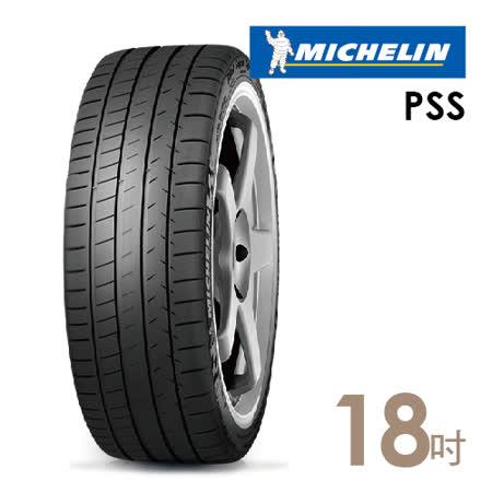 【米其林】PSS運動性能輪胎(含安裝) 225/40/18