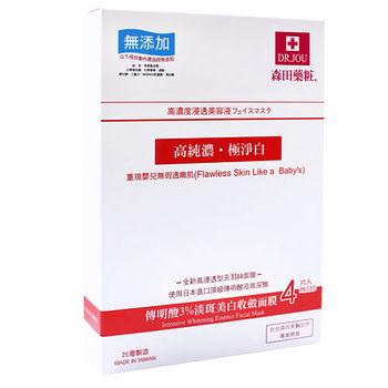 森田DR.JOU傳明酸3%淡斑面膜4入