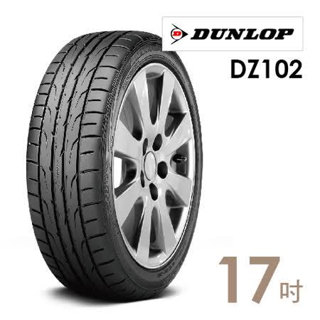 【登祿普】DZ102運動性能輪胎(含安裝) 225/45/17