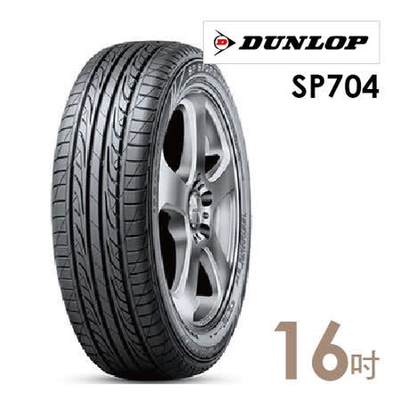【登祿普】SP704舒適寧靜輪胎(含安裝) 195/55/16