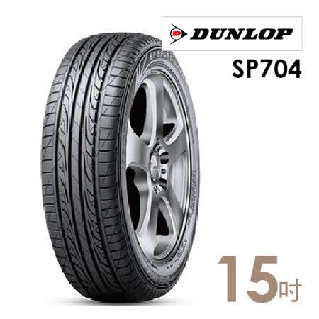 【登祿普】SP704舒適寧靜輪胎(含安裝) 195/60/15