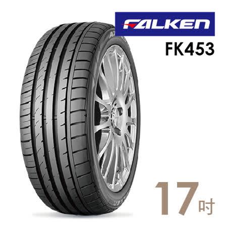 【飛隼】FK453運動性能輪胎(含安裝) 225/45/17