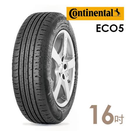 【德國馬牌】ECO5節能安全輪胎(含安裝) 195/55/16