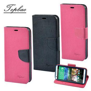 Topbao 時尚雙色輕盈側立磁扣插卡TPU保護皮套 HTC Desire 820