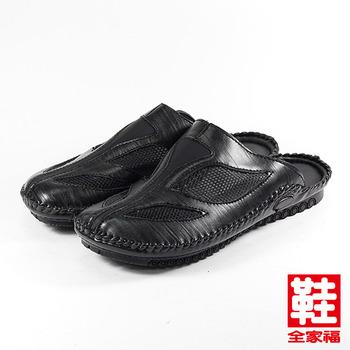 (男) 老船長 網布張菲鞋 黑  鞋全家福