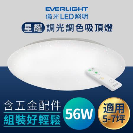 億光LED 星耀 調光調色 吸頂燈 56W/SY